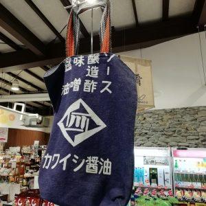 カワイシ醤油さんの「エコバッグ」「前垂れ2種」