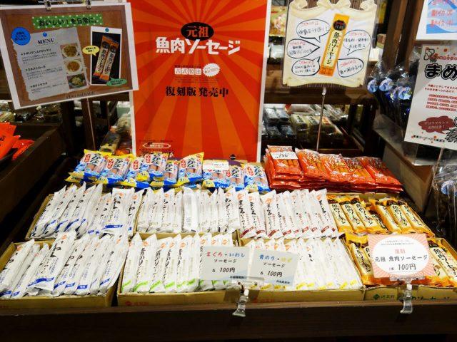 日本初の魚肉ソーセージ