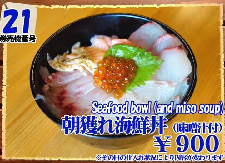 朝獲れ海鮮丼(フードコートでご注文いただけます)
