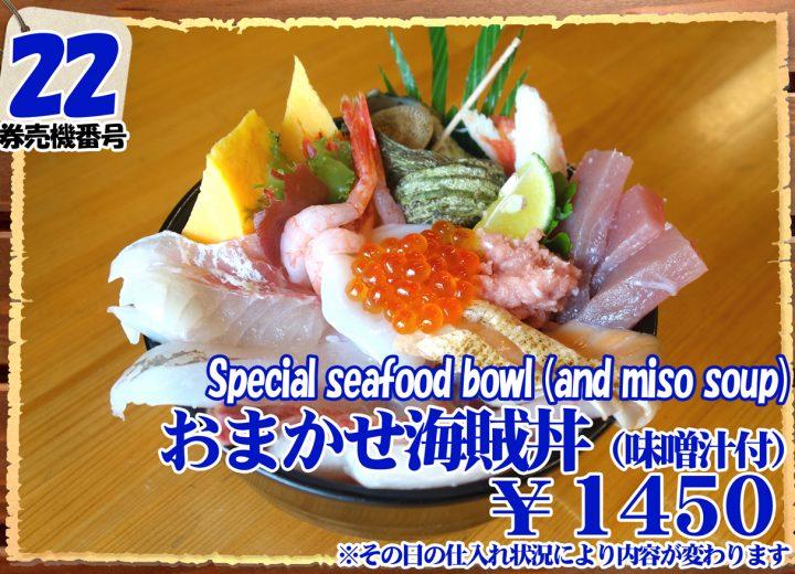 おまかせ海鮮丼(フードコートでご注文いただけます)