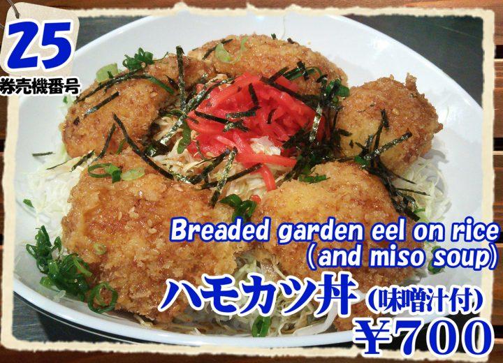ハモカツ丼(フードコートでご注文いただけます)