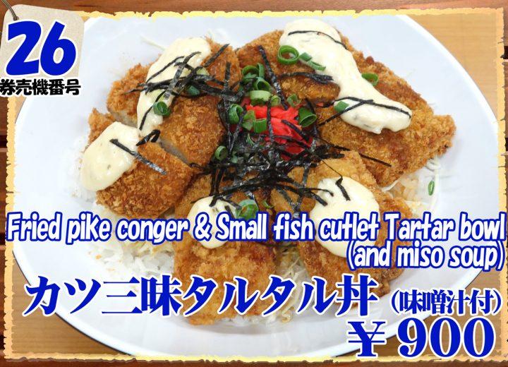 カツ三昧タルタル丼(フードコートでご注文いただけます)