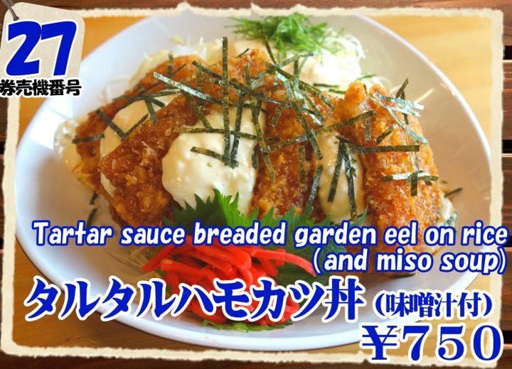 タルタルハモ丼(フードコートでご注文いただけます)