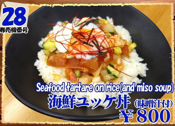 海鮮ユッケ丼(フードコートでご注文いただけます)