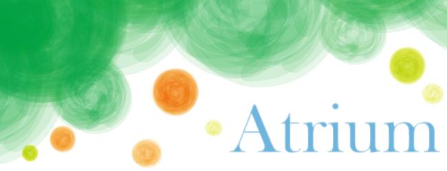 アトリウム