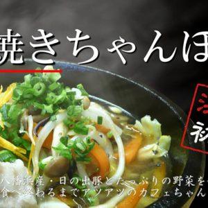 cafe chouchou 八幡浜初の「石焼きちゃんぽん」