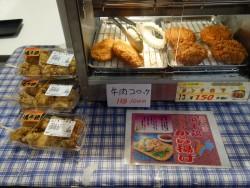 コロッケなどの惣菜も販売しております