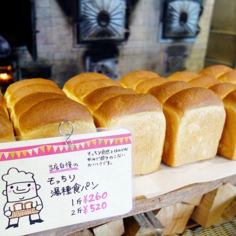 もっちり湯種食パン