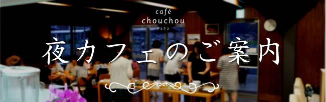 八幡浜の歓送迎会、女子会なら【カフェchouchou】夜カフェ