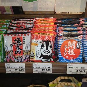 四国の麺コーナーに「四国四県の袋ラーメン」 入荷しました。