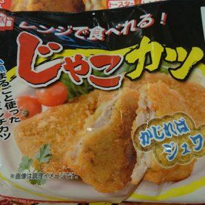 シロモト食品さんの「レンジで食べれる!じゃこカツ」