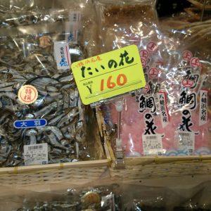 上田商店(乾物)