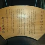 村田文福老舗