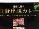 日野出豚カレー