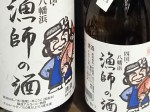 漁師の酒(辛口)