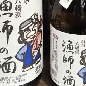 八幡浜の地酒・梅美人酒造の「漁師の酒(辛口)」