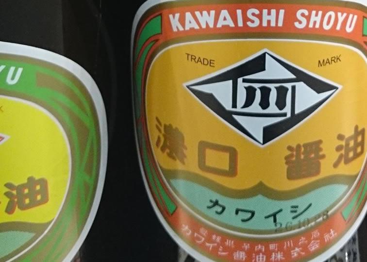 カワイシ醤油 濃口