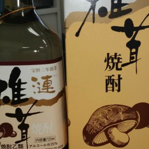西予市「緒方酒造」さんの「椎茸焼酎 漣」