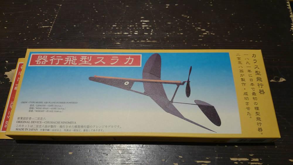 ゴム動力「カラス型飛行機」