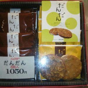 宇和島市の名店、寿提夢さんの「だんだん」