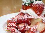 shoushou苺フェア