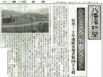 八幡浜新聞0407