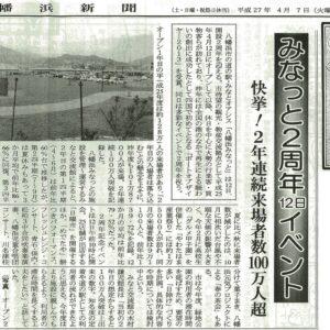 八幡浜新聞に「4/12・みなっと2周年記念イベント」の記事が掲載されました