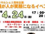 2周年記念イベント
