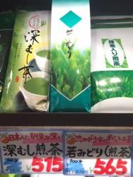 ③深蒸し煎茶(竹下茶舗) 深い味わい人気商品です。