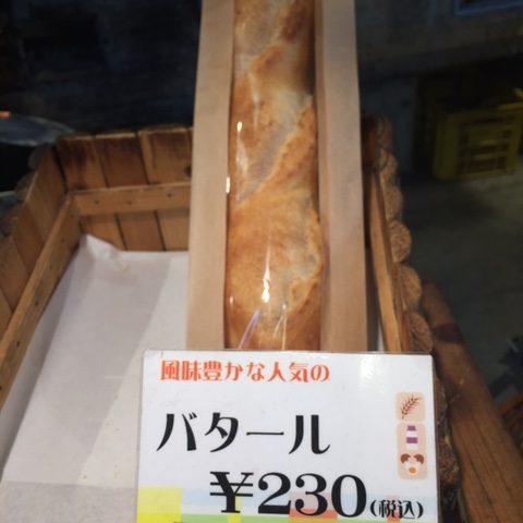 ⑦アゴラパン工房の「バタール」 人気のパンです。撮影日も残り1本でした。