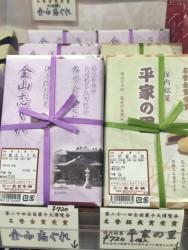 ⑧⑨全国菓子大博覧会名誉総裁賞を連続受賞 八幡浜土産にお勧めです。「金山しぐれ」「平家の里」