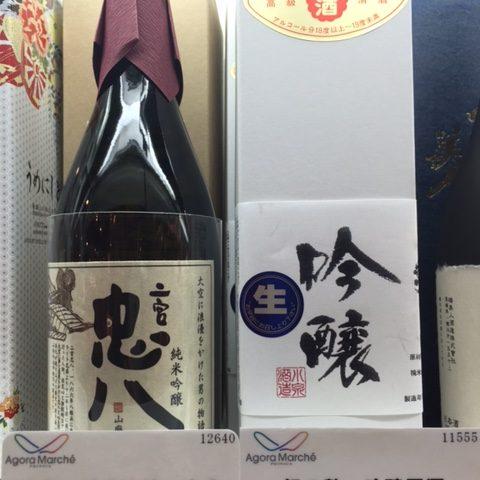 ⑩⑪純米吟醸「二宮忠八」吟醸原酒・頑張れカープの「鯉の勢」(こいのせ)
