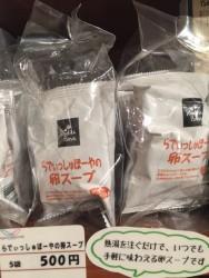⑰「らでっしゅぼーやの卵スープ」 産直らでっしゅコーナーで販売中!!