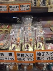 ⑱八幡浜名物「吉見の唐饅」 黒糖・柚子の2種類・ミックスセットもございます。
