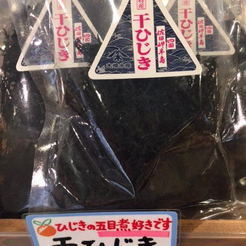 ㉔四国佐田岬の「宇和海特産・干ひじき」
