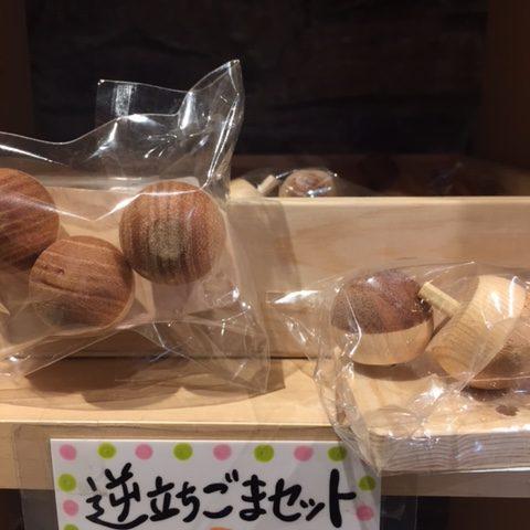 ㉙スーさん工房の「逆立ちゴマ」 子供さんから大人まで楽しめる木のぬくもりが伝わる商品です。