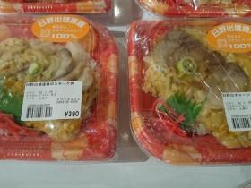 『イタロー食品さん』の「日野出豚スモーク丼、日野出豚チャーシュー丼」