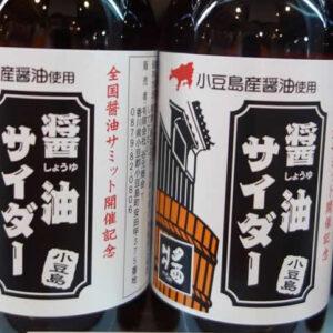 友桝飲料さんの「小豆島 醤油サイダー」