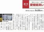2015.5.25_愛媛経済レポート_高知3セクと連携しアゴラ新商品