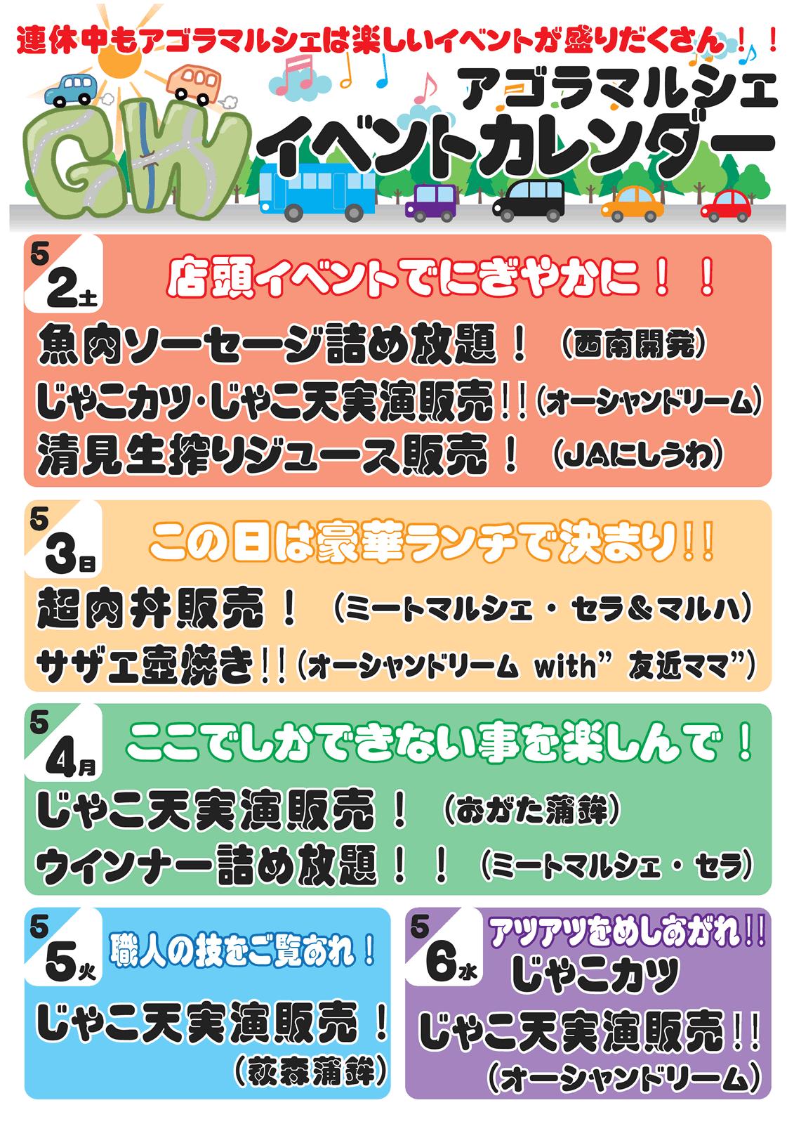 GWイベントカレンダー