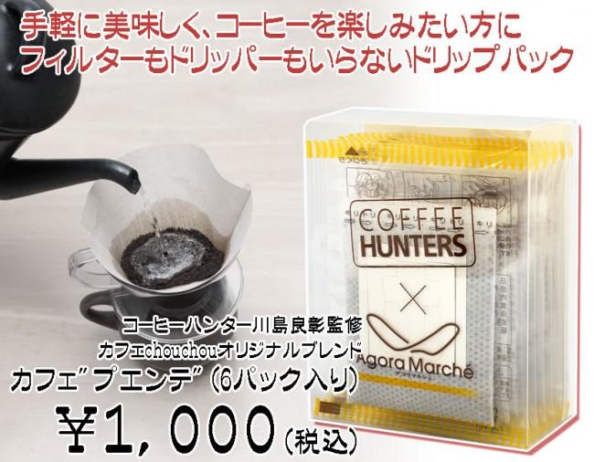 chouchou_coffee