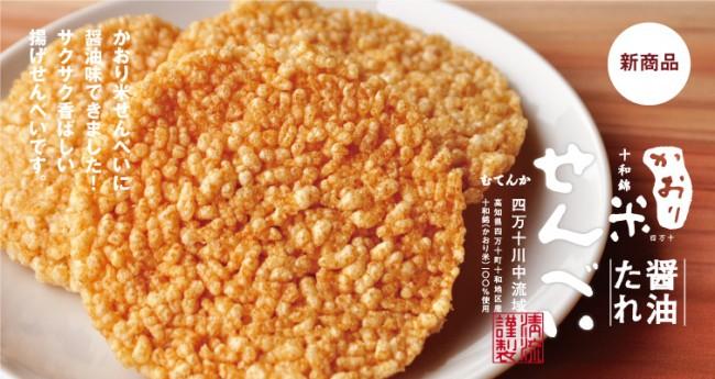 kaori-senbei1