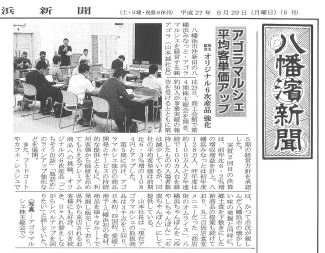 6月29日付八幡浜新聞