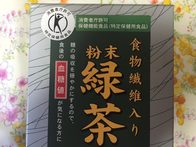 竹下茶舗の健康茶