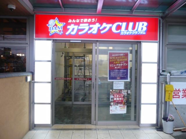 カラオケクラブ