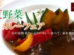 夏野菜カレーフェア