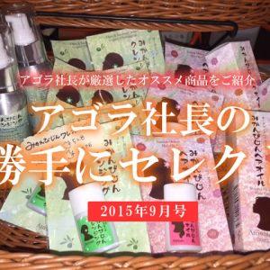 2015年9月版 アゴラ社長の勝手にセレクト!