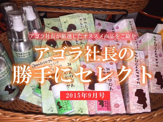 2015年8月版 アゴラ社長の勝手にセレクト!