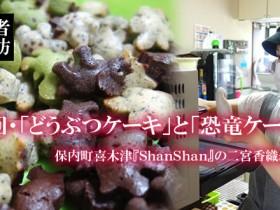 生産者探訪 第3回・どうぶつケーキと恐竜ケーキ 「ShanShan」更新しました