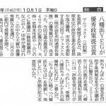 1001愛媛新聞